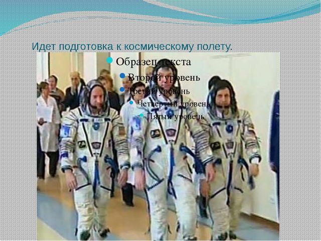 Идет подготовка к космическому полету.