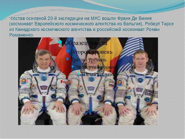 состав основной 20-й экспедиции на МКС вошли Франк Де Винне (космонавт Европ...