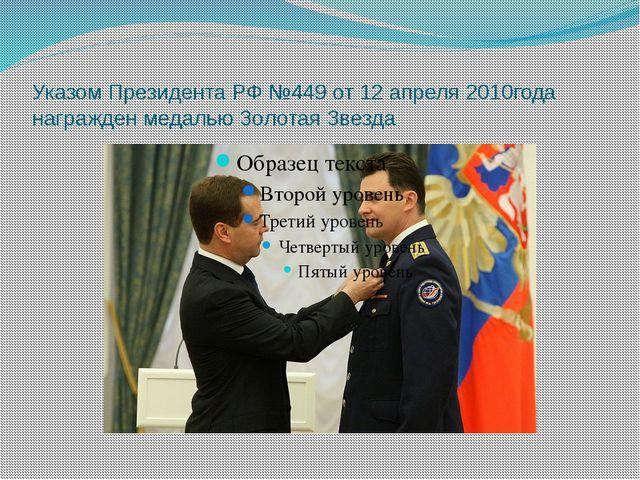 Указом Президента РФ №449 от 12 апреля 2010года награжден медалью Золотая Зве...