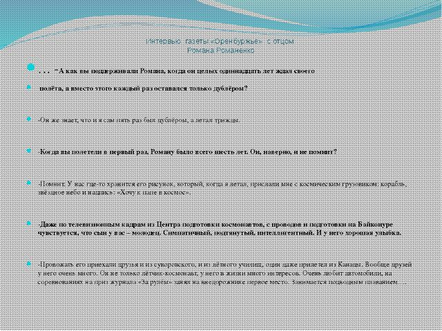 Интервью газеты «Оренбуржье» с отцом Романа Романенко … -А как вы поддерживал...