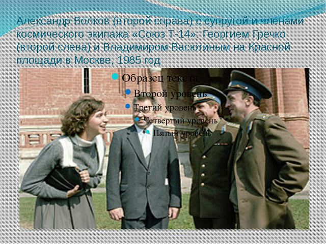 Александр Волков (второй справа) с супругой и членами космического экипажа «С...