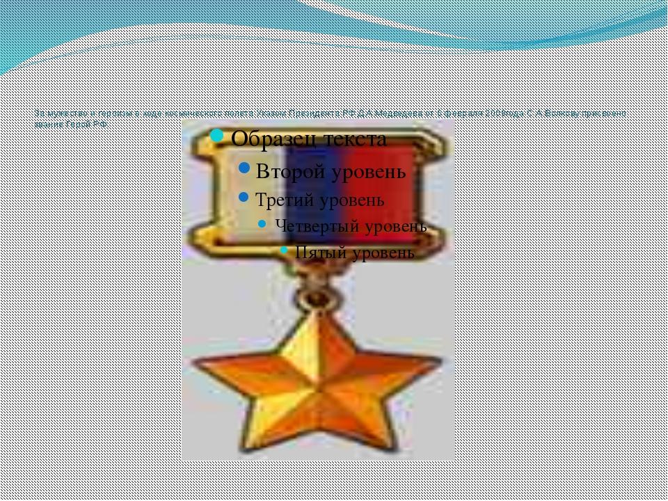 За мужество и героизм в ходе космического полета Указом Президента РФ Д.А.Ме...