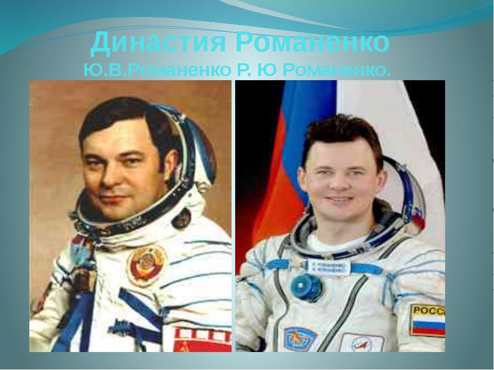 Династия Романенко Ю.В.Романенко Р. Ю Романенко.