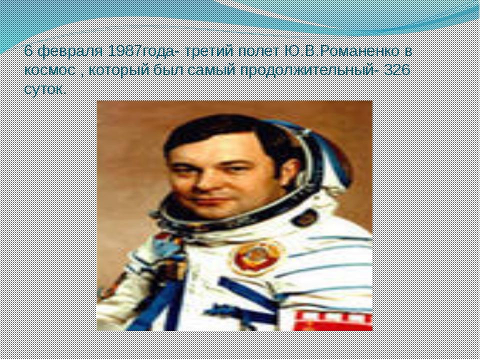 6 февраля 1987года- третий полет Ю.В.Романенко в космос , который был самый п...