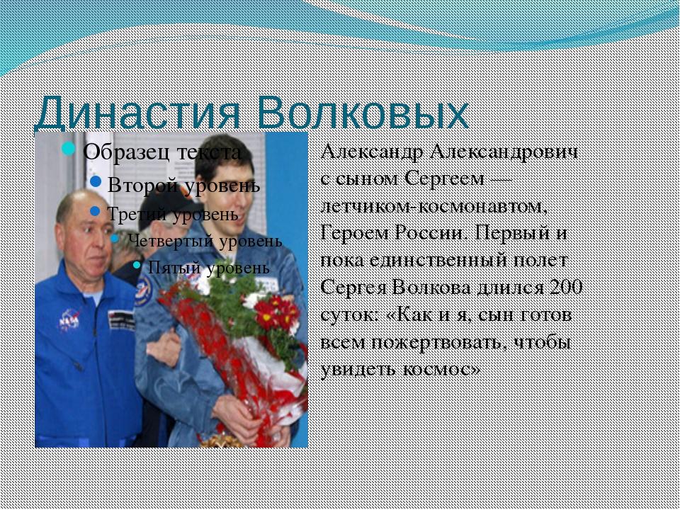 Династия Волковых Александр Александрович с сыном Сергеем — летчиком-космонав...
