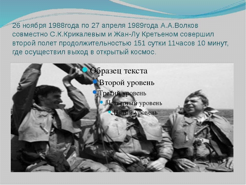 26 ноября 1988года по 27 апреля 1989года А.А.Волков совместно С.К.Крикалевым...