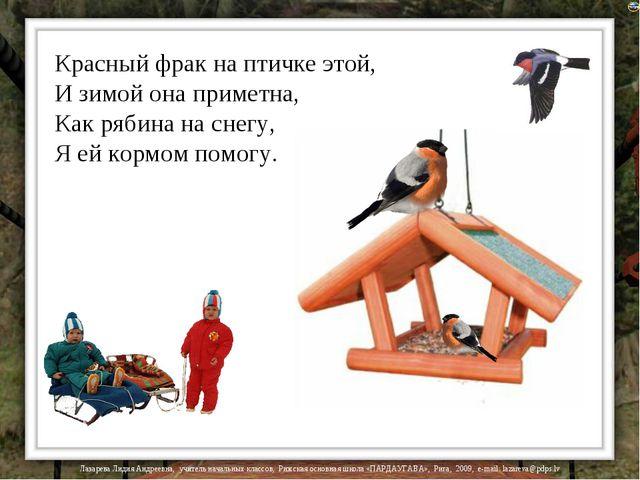 Красный фрак на птичке этой, И зимой она приметна, Как рябина на снегу, Я ей...