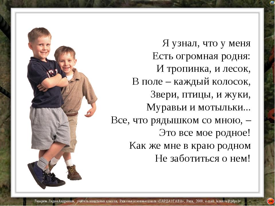 Я узнал, что у меня Есть огромная родня: И тропинка, и лесок, В поле – каждый...