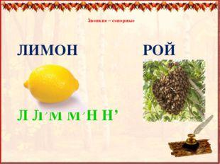 Звонкие – сонорные ЛИМОН РОЙ Л Л'М М'Н Н' Р Р'Й