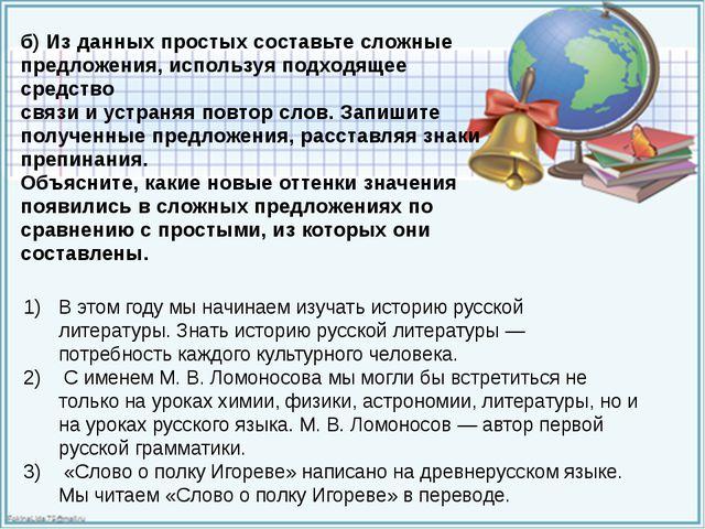 В этом году мы начинаем изучать историю русской литературы. Знать историю ру...