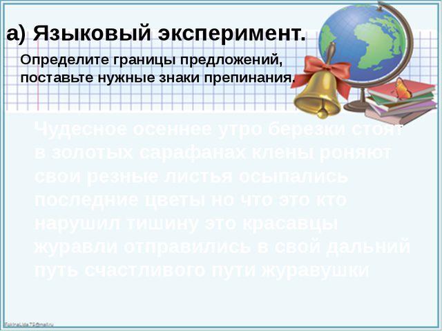 а) Языковый эксперимент. Определите границы предложений, поставьте нужные зна...