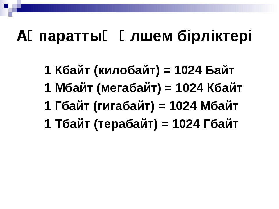 Ақпараттың өлшем бірліктері 1 Кбайт (килобайт) = 1024 Байт 1 Мбайт (мегабайт)...