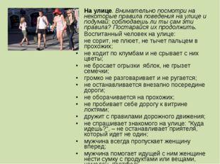 На улице. Внимательно посмотри на некоторые правила поведения на улице и поду