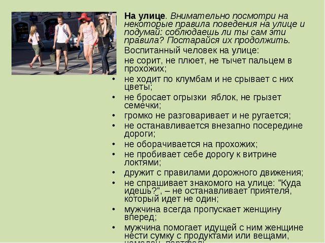На улице. Внимательно посмотри на некоторые правила поведения на улице и поду...