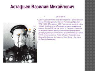 Астафьев Василий Михайлович (26.10.1919-?) , д.Воронцовские отруба Токаревско