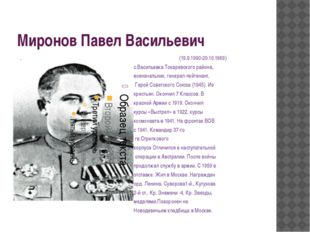Миронов Павел Васильевич (19.9.1990-29.10.1969) с.Васильевка Токаревского рай