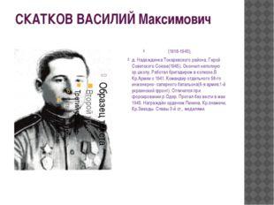СКАТКОВ ВАСИЛИЙ Максимович (1918-1945), д. Надеждинка Токаревского района, Ге