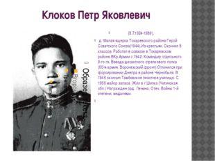 Клоков Петр Яковлевич (8.7.1924-1989), д. Малая ящерка Токаревского района Ге