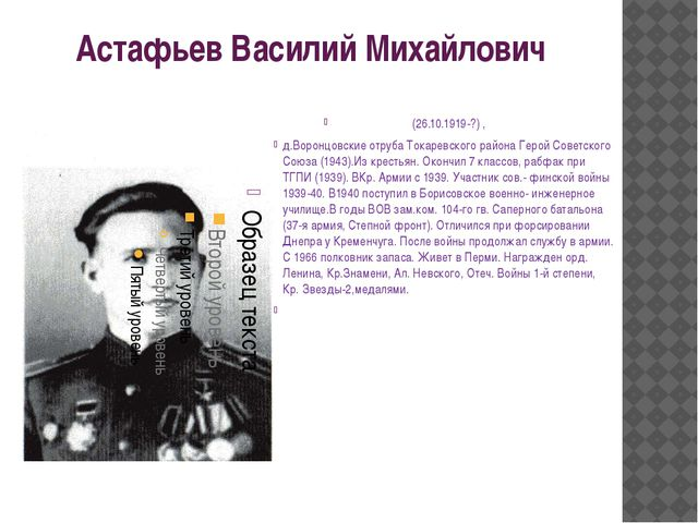 Астафьев Василий Михайлович (26.10.1919-?) , д.Воронцовские отруба Токаревско...