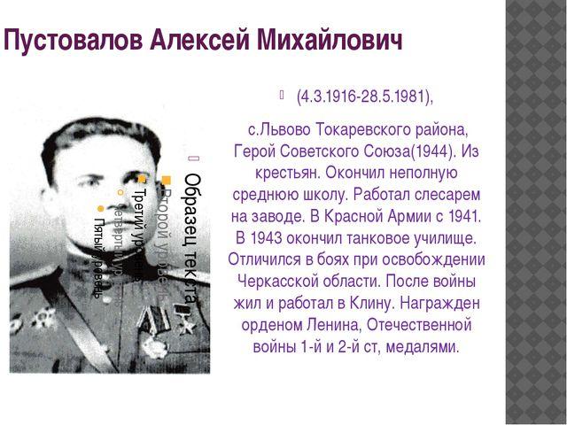 Пустовалов Алексей Михайлович (4.3.1916-28.5.1981), с.Львово Токаревского рай...