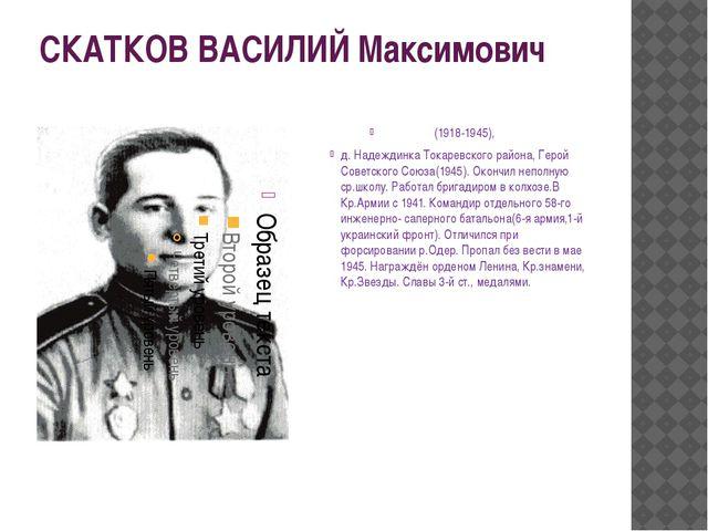 СКАТКОВ ВАСИЛИЙ Максимович (1918-1945), д. Надеждинка Токаревского района, Ге...