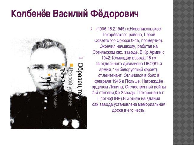 Колбенёв Василий Фёдорович (1906-18.2.1945) с.Новоникольское Токарёвского рай...