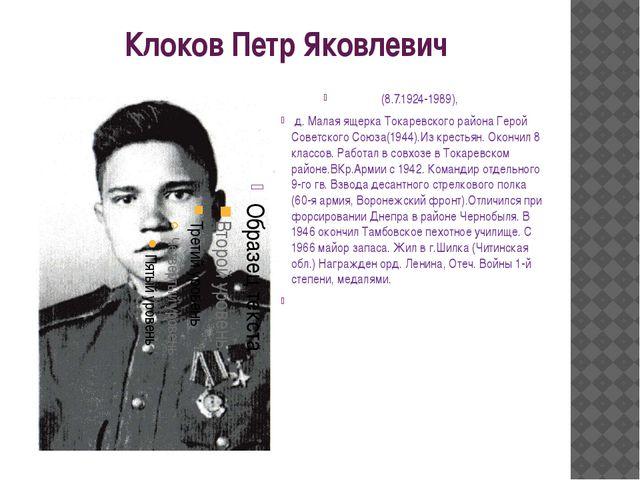 Клоков Петр Яковлевич (8.7.1924-1989), д. Малая ящерка Токаревского района Ге...