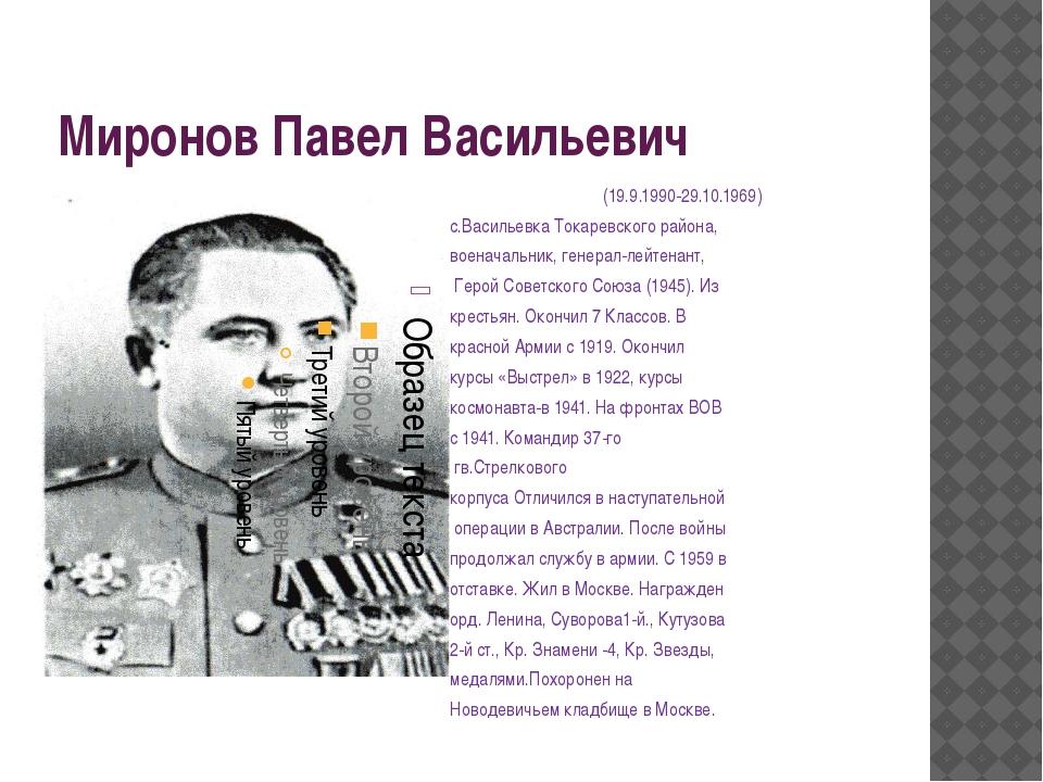 Миронов Павел Васильевич (19.9.1990-29.10.1969) с.Васильевка Токаревского рай...