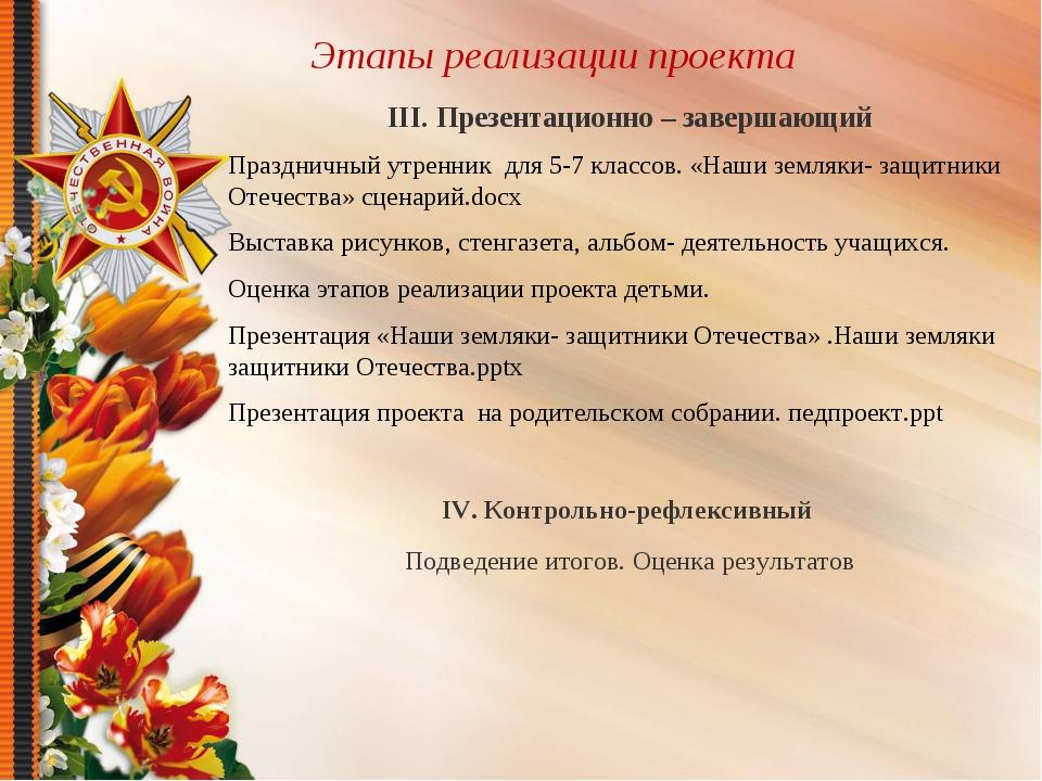 Этапы реализации проекта III. Презентационно – завершающий Праздничный утренн...