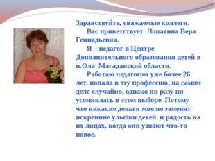 Здравствуйте, уважаемые коллеги. Вас приветствует Лопатина Вера Геннадьевна.