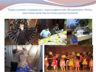 Также я активно сотрудничаю с хореографическим объединением «Ритм», шью юным
