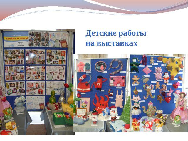 Детские работы на выставках