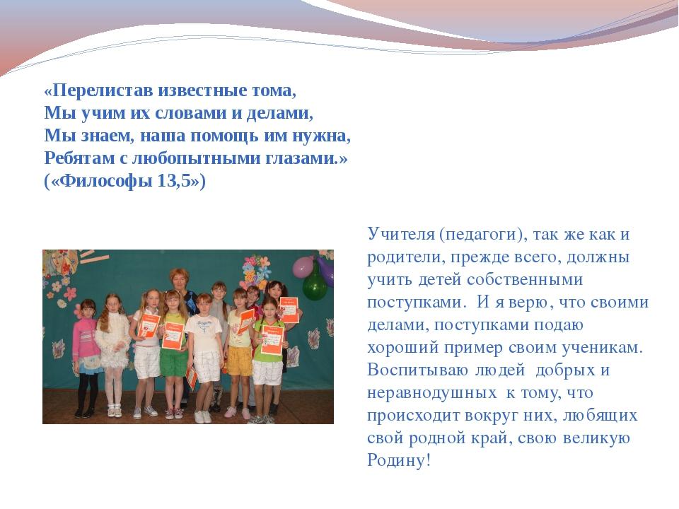 Учителя (педагоги), так же как и родители, прежде всего, должны учить детей с...