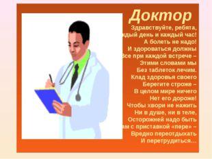 Доктор Здравствуйте, ребята, Каждый день и каждый час! А болеть не надо! И з
