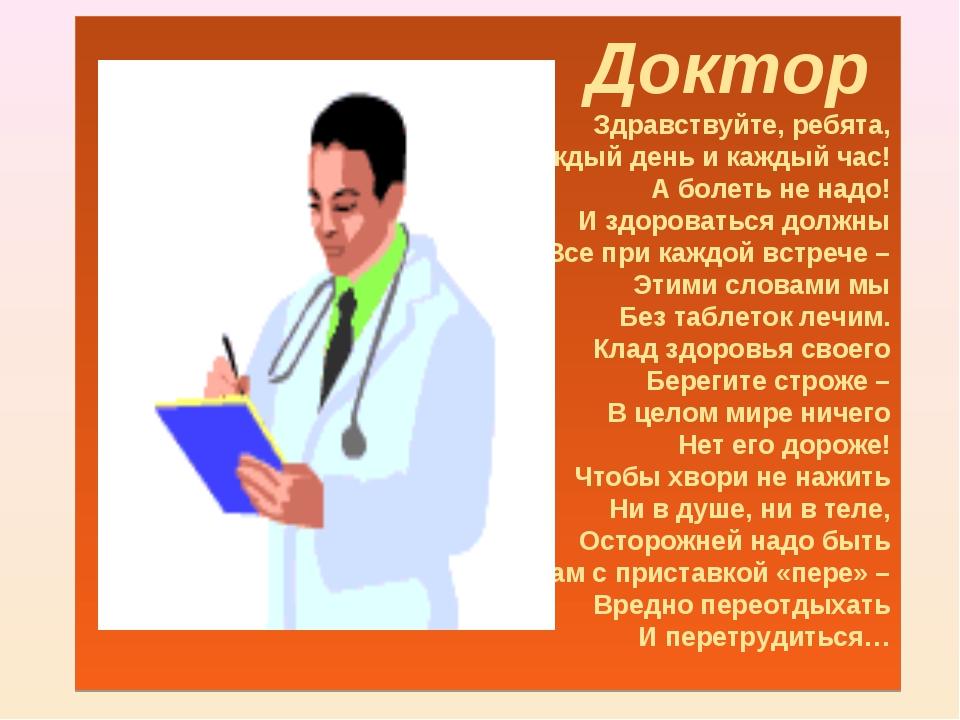 Доктор Здравствуйте, ребята, Каждый день и каждый час! А болеть не надо! И з...