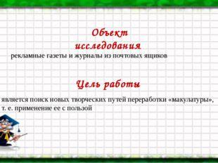 Объект исследования рекламные газеты и журналы из почтовых ящиков Цель работ