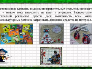 Всевозможные варианты поделок: поздравительные открытки, стенгазеты и др. – м