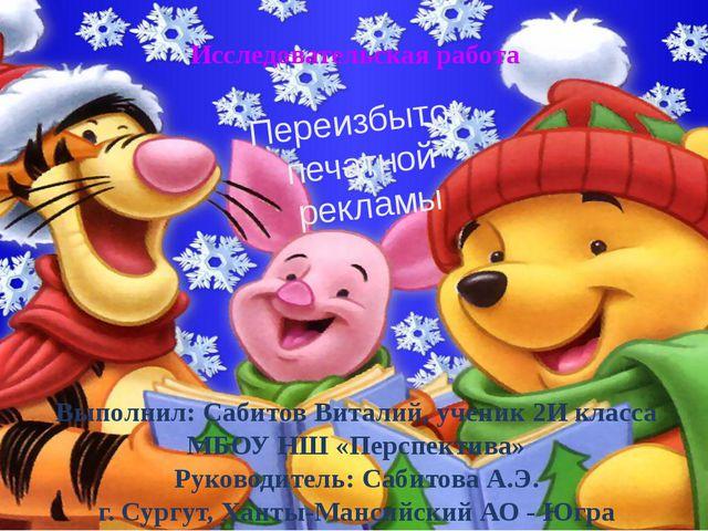 Переизбыток печатной рекламы Исследовательская работа Выполнил: Сабитов Витал...