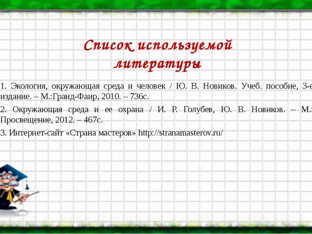 Список используемой литературы 1. Экология, окружающая среда и человек / Ю....