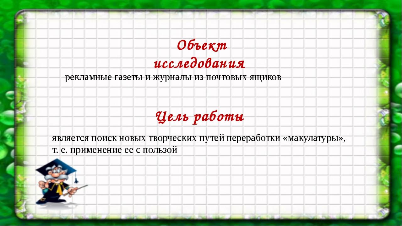Объект исследования рекламные газеты и журналы из почтовых ящиков Цель работ...