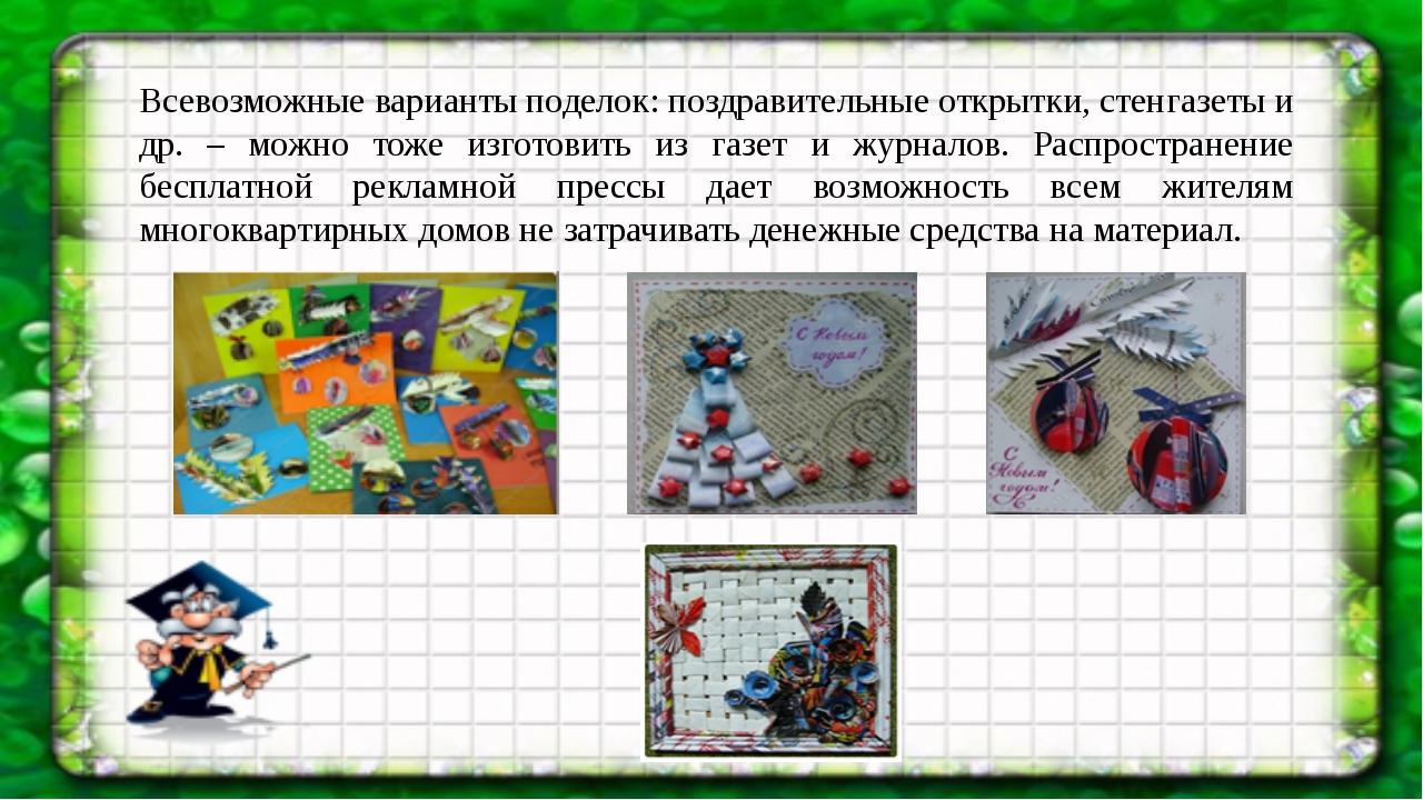 Всевозможные варианты поделок: поздравительные открытки, стенгазеты и др. – м...