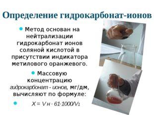 Определение гидрокарбонат-ионов Метод основан на нейтрализации гидрокарбонат