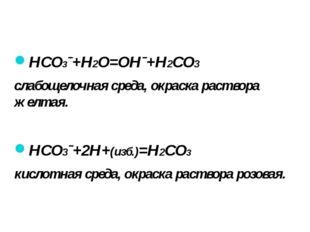 HCO3ˉ+H2O=OHˉ+H2CO3 слабощелочная среда, окраска раствора желтая. HCO3ˉ+2H+(и