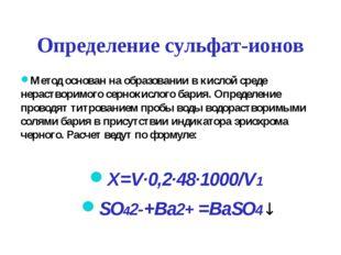 Определение сульфат-ионов Метод основан на образовании в кислой среде нераств