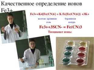 Качественное определение ионов Fe3+ Fe3++K4[Fe(CN)6] = K Fe[Fe(CN)6]↓+3K+ жел