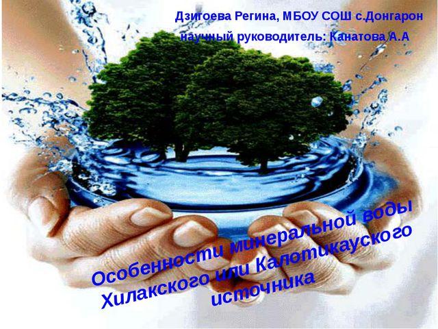 Особенности минеральной воды Хилакского или Калотикауского источника Дзигоев...