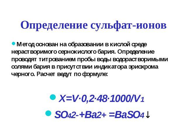 Определение сульфат-ионов Метод основан на образовании в кислой среде нераств...