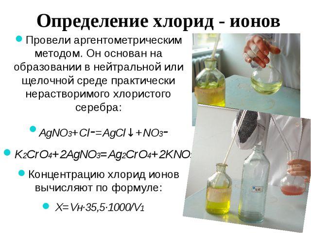 Определение хлорид - ионов Провели аргентометрическим методом. Он основан на...