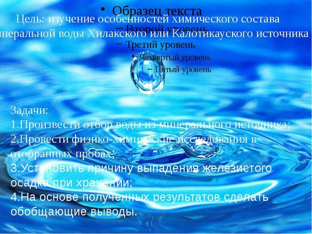 Цель: изучение особенностей химического состава минеральной воды Хилакского...