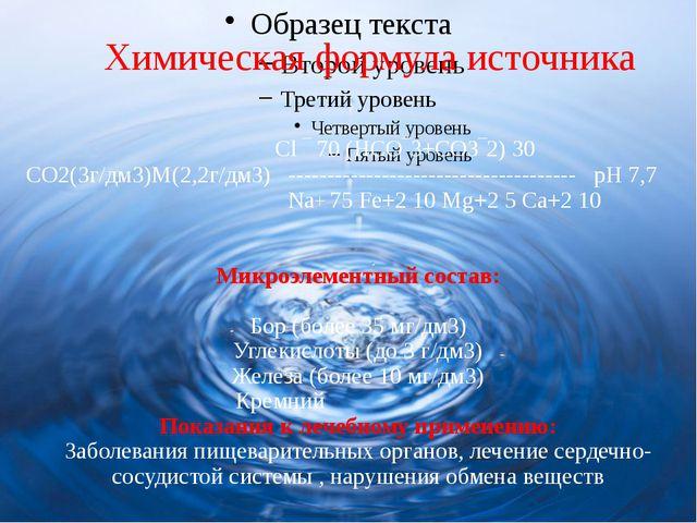 Химическая формула источника Сl ‾ 70 (НСО‾3+СО3‾2) 30 СО2(3г/дм3)М(2,2г/дм3)...